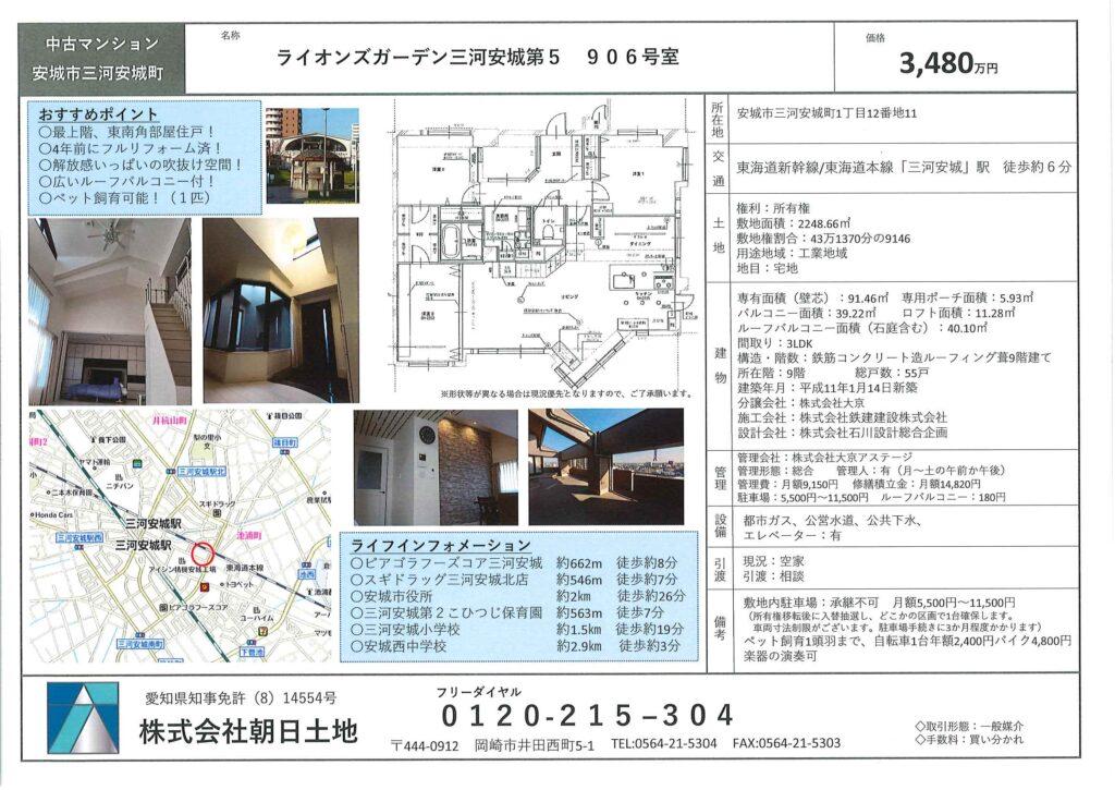 三河安城駅徒歩8分 中古マンション 最上階